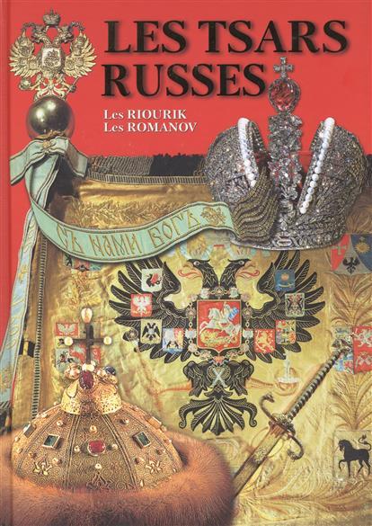 Русские цари. Рюриковичи. Романовы / Les Tsares Russes. Les Riourik. Les Romanov (+ Генеалогия русских царских семей на англ. яз.)