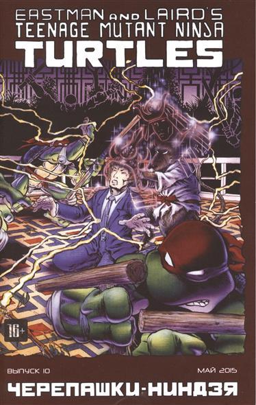 Истмен К., Лерд П. Teenage Mutant Ninja Turtles. Черепашки-ниндзя. Выпуск 10 (май 2015) лерд п teenage mutant ninja turtles черепашки ниндзя выпуск 18 январь 2016