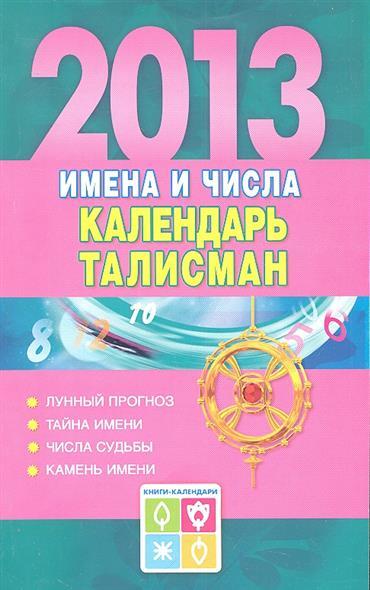 Календарь нумерологии и имен = Имена и числа. Календарь-талисман 2013
