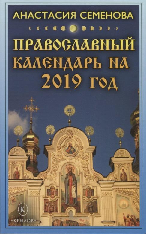 Семенова А. Православный календарь на 2019 год д в хорсанд православный календарь на 2018 год