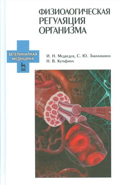 Медведев И.: Физиологическая регуляция организма