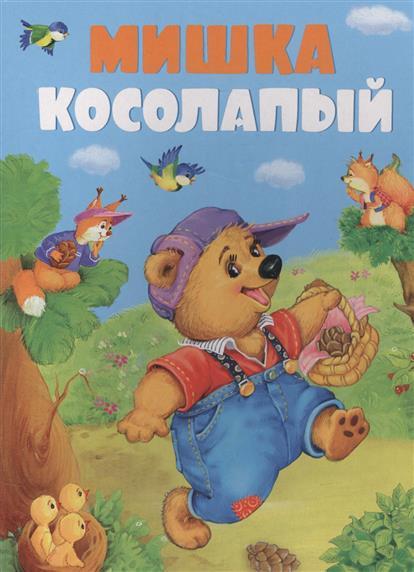 Мишка косолапый. Русские народные песенки мишка косолапый по лесу идет