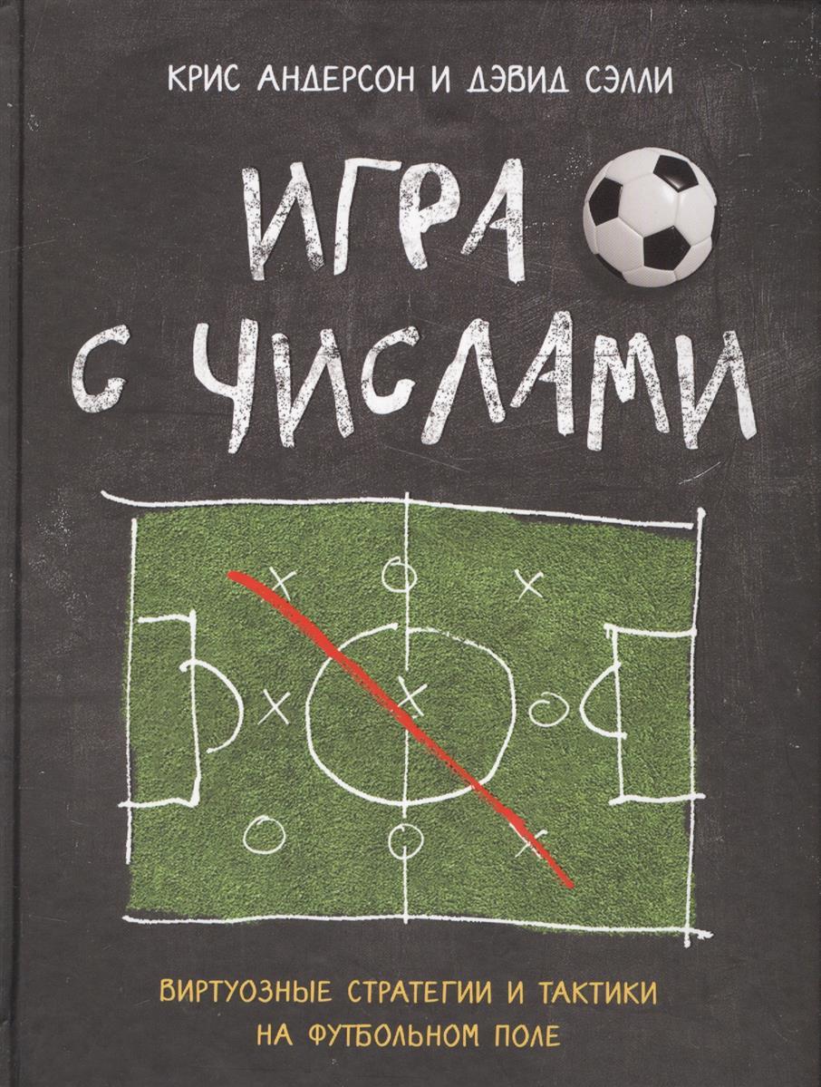 Андерсон К., Сэлли Д. Игра с числами. Виртуозные стратегии и тактики на футбольном поле