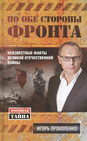 Прокопенко И. По обе стороны фронта. Неизвестные факты Великой Отечественной войны