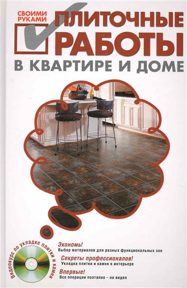 Степанов С. Плиточные работы в квартире и доме своими руками сантехнические работы своими руками уроки домашнего мастера cd с видеокурсом
