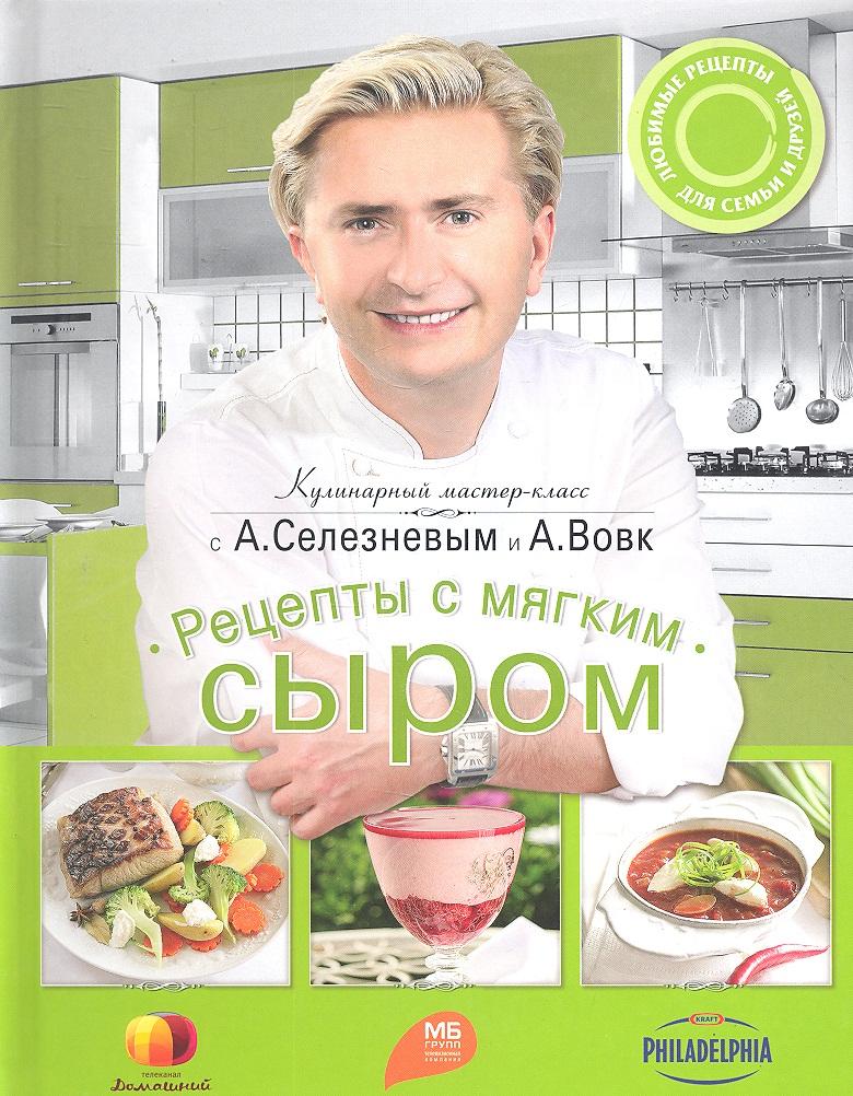 селезнев а праздничная выпечка простые рецепты Селезнев А. Рецепты с мягким сыром