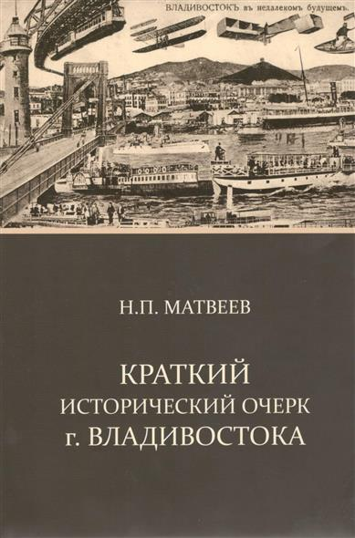 Краткий исторический очерк г. Владивостока