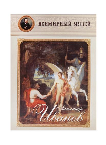 Александр Иванов. Всемирный музей