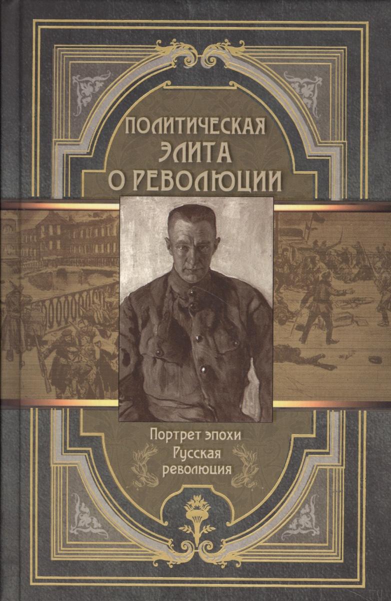 Корешкин И. (ред.-сост.) Политическая элита о революции цена