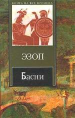 Эзоп Басни