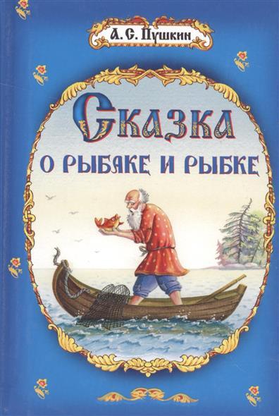 Пушкин А.: Сказка о рыбаке и рыбке