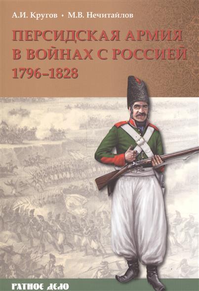 Персидская армия в войнах с Россией 1796-1828