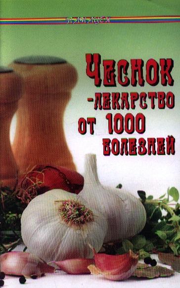 Буров М. Чеснок - лекарство от 1000 болезней. Издание 3-е, стереотипное лекарство пульсатилла композитион москва