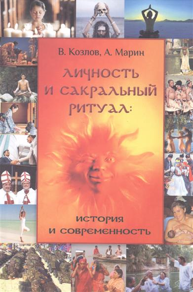 все цены на Козлов В., Марин А. Личность и сакральный ритуал: история и современность