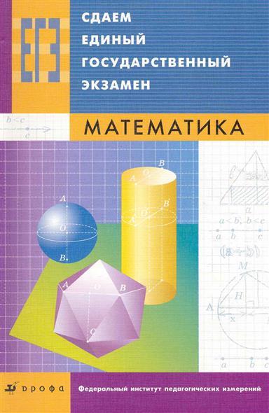 Математика Сдаем ЕГЭ