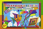 КР Раскраски-постеры 40 больших рисунков