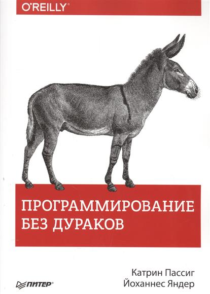 Пассиг К., Яндер Й. Программирование без дураков катрин пассиг программирование без дураков