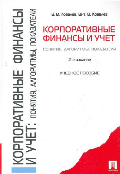 Ковалев В.: Корпоративные финансы и учет Учеб. пос.