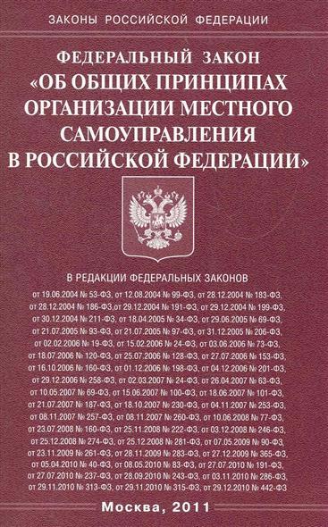 ФЗ Об общих принципах организации местн. самоуправления в РФ