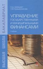 Управление государственными и муниципальными финансами: учебник