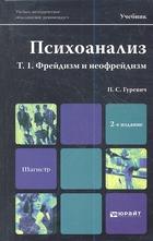 Психоанализ. Т. 1. Фрейдизм и неофрейдизм. Учебник для магистров. 2-е издание, переработанное и дополненное