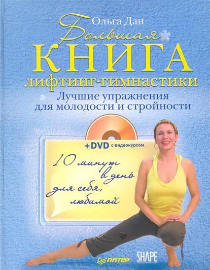 Большая книга лифтинг-гимнастики