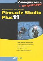 Кирьянов Д. Самоучитель Pinnacle Studio Plus 11 (+CD) (мягк). Кирьянов Д. (Икс) программное обеспечение corel pinnacle studio 20 plus ml