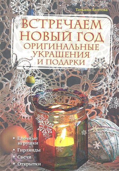 Встречаем Новый год Оригинальные украшения и подарки