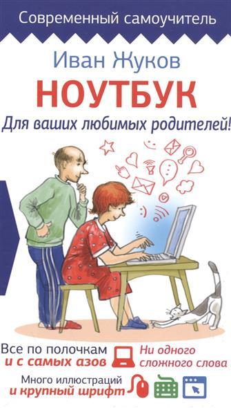 Жуков И. Ноутбук для ваших любимых родителей iphone для любимых родителей