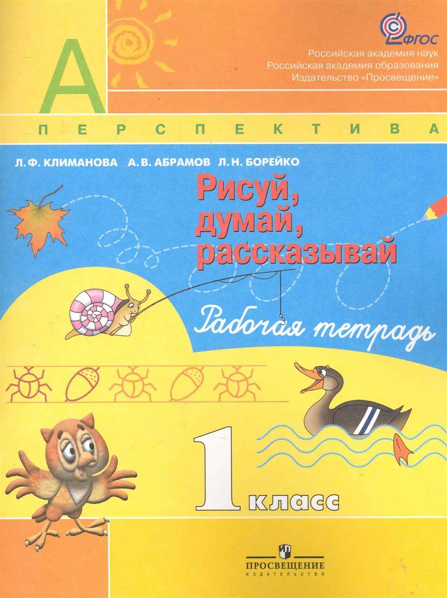 Климанова Л., Абрамов А., и др. Рисуй думай рассказывай Р/т 1 кл. азарова с и др англ язык милли millie 3 кл р т