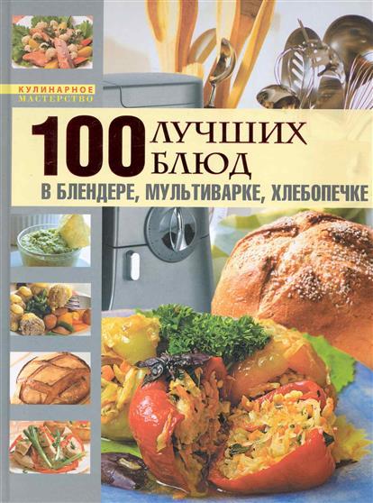 100 лучших блюд в блендере мультиварке хлебопечке