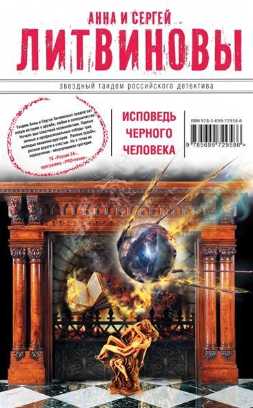 Литвинова А., Литвинов С. Исповедь черного человека литвинова а литвинов с в свободном падении исповедь черного человека