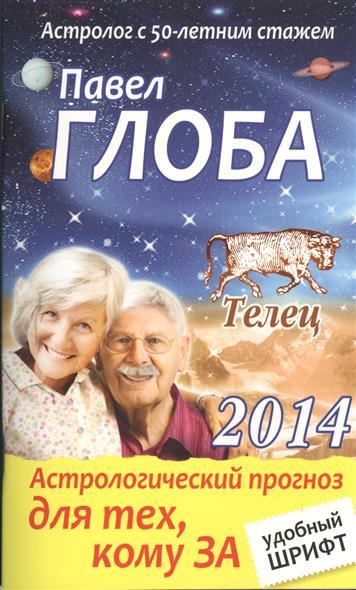 Астрологический прогноз для тех, кому ЗА. Телец. 2014