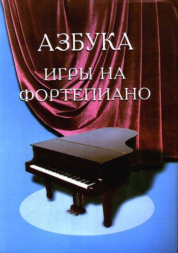 Азбука игры на фортепиано Для уч. подг. и 1 кл ДМШ