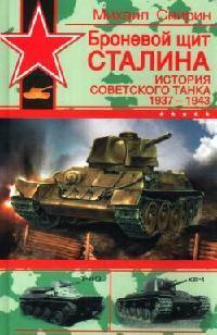 Броневой щит Сталина История советского танка 1937-1943