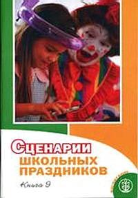 Сценарии школьных праздников Кн.9