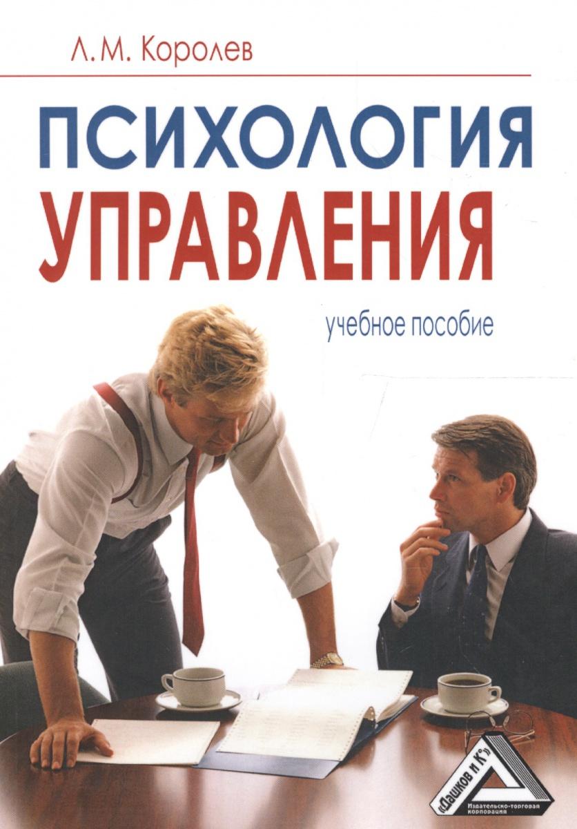 Королев Л. Психология управления