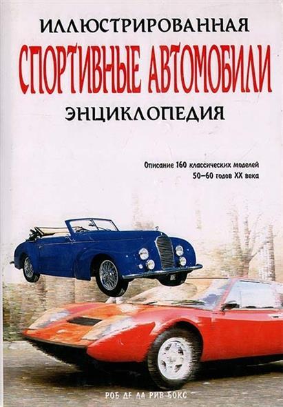 Спортивные автомобили Илл. энциклопедия