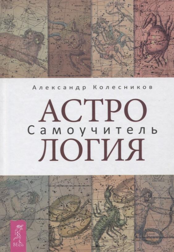 Астрология. Самоучитель от Читай-город