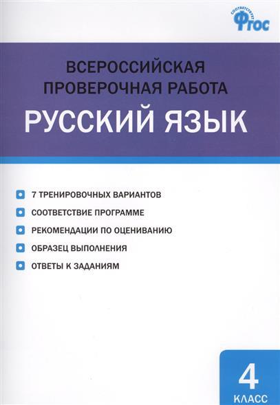 Яценко И.: Всероссийская проверочная работа. Русский язык. 4 класс