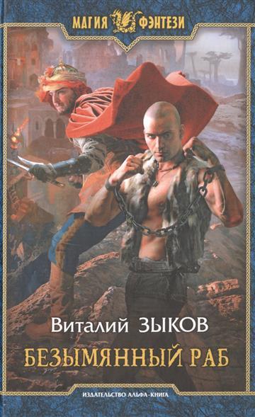 Зыков В. Безымянный раб. Роман даниил свидерский безымянный