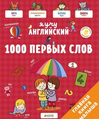 Бессон А. Я учу английский. 1000 первых слов книга для детей clever гкм я учу англ 1000 первых слов