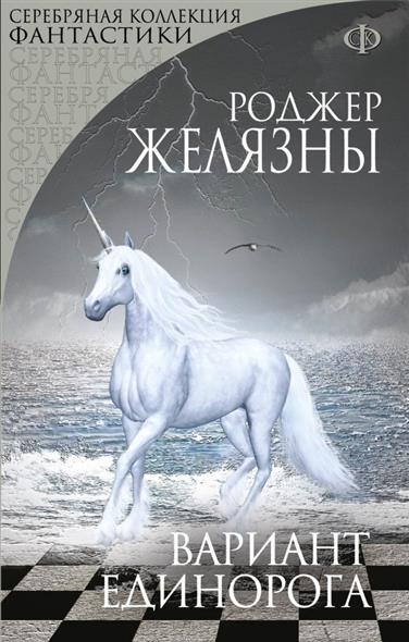 Желязны Р. Вариант Единорога роджер желязны