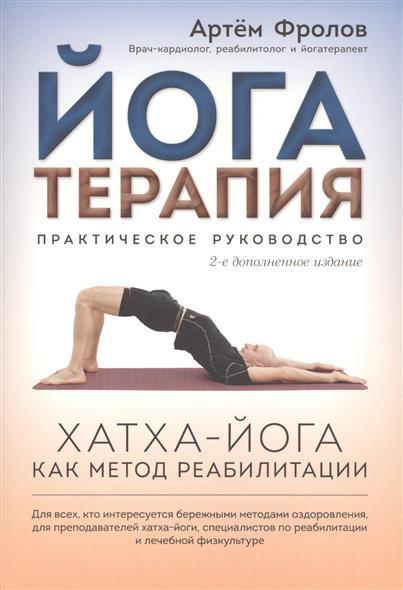 где купить Фролов А. Йогатерапия. Хатха-йога как метод реабилитации ISBN: 9785919941019 дешево