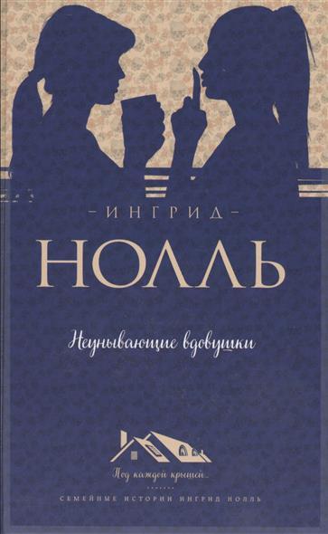 goryachie-vdovushki