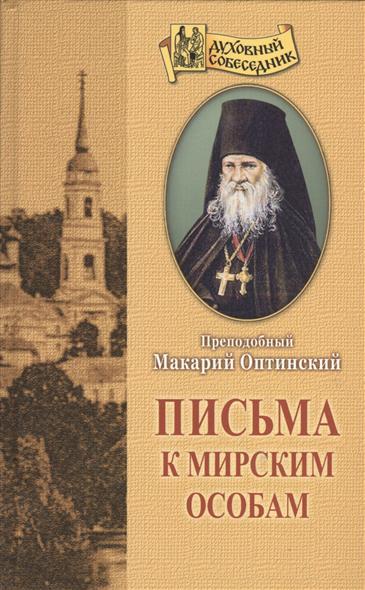Преподобный Макарий Оптинский Письма к мирским особам преподобный макарий великий духовные беседы