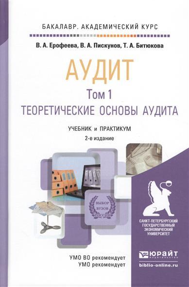 Аудит. Том 1. Теоретические основы аудита. Учебник и практикум для академического бакалавриата. 2-е издание, переработанное и дополненное