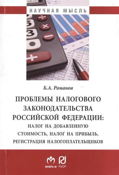 Проблемы налогового законодательства Российской Федерации: налог на добавленную стоимость, налог на прибыль, регистрация налогоплательщиков. Монография