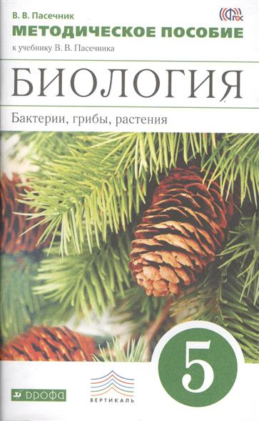 Биология. Бактерии, грибы, растения. 5 класс. Методическое пособие к учебнику В.В. Пасечника