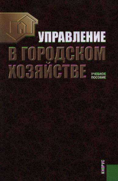 Управление в городском хозяйстве. Учебное пособие. Второе издание, стереотипное